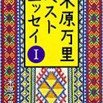 外国語や異文化が好きな人!米原万里さんの本は必読です