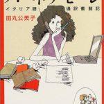 爆笑できて勉強になる!イタリア語通訳者 田丸公美子さんの本をご紹介