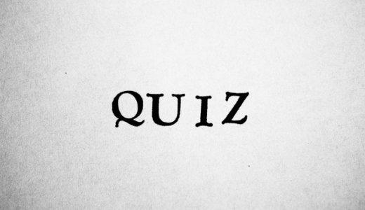 いくつ知ってる?英語にまつわるクイズをご紹介