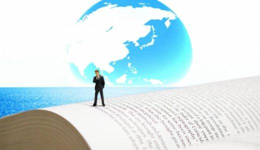 まずは3ステップを実践してみよう!初心者におすすめの翻訳の勉強のしかた
