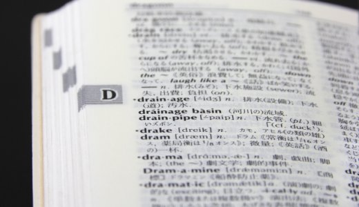 翻訳家になりたいなら辞書を買うべき理由とおすすめの辞書3選