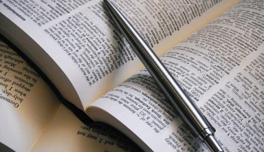 海外でプロの翻訳家になるために必要なスキルと優れた翻訳家の特徴