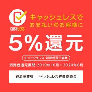 キャッシュレス・消費者還元事業 加盟店登録のお知らせ