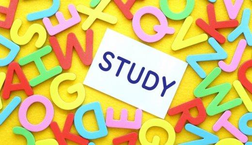 大人のための英語やり直し勉強法!楽しく英語を学ぶためのコツ