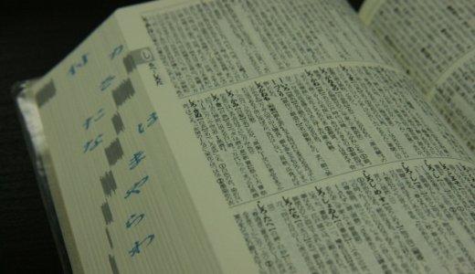 【腕試し!】最新版「大辞林」収録の新語を英語で説明できる?!