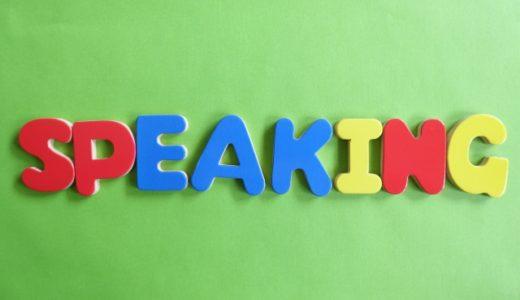 日本語訛りを気にしない!英会話でのトラウマを克服する方法