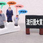 【2020年を表す単語】コリンズ英語辞典が選ぶ2020年の流行語大賞は?