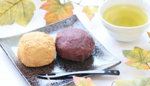ぼたもちとおはぎの違いは?日本の和菓子を英語で説明してみよう!