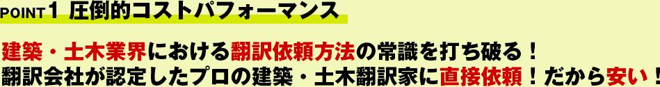 POINT1 圧倒的コストパフォーマンス!建築・土木翻訳業界における翻訳依頼方法の常識を打ち破る!翻訳会社が認定したプロの建築・土木翻訳家に直接依頼!だから安い!
