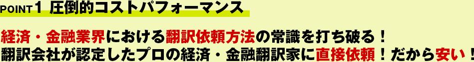 POINT1 圧倒的コストパフォーマンス!経済・金融翻訳業界における翻訳依頼方法の常識を打ち破る!翻訳会社が認定したプロの経済・金融翻訳家に直接依頼!だから安い!