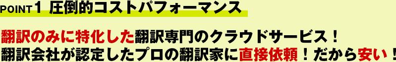 POINT1 圧倒的コストパフォーマンス!翻訳のみに特化した翻訳専門のクラウドサービス!翻訳会社が認定したプロの翻訳家に直接依頼!だから安い!