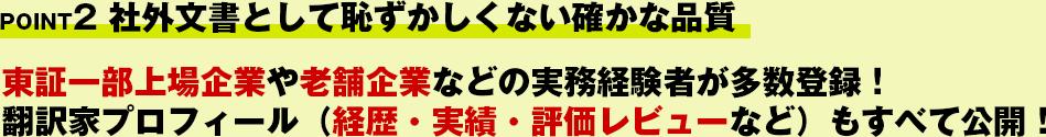 POINT2 人力翻訳だからこそ伝わる確かな品質!豊富な経験と実績を誇る現役活躍中のプロの翻訳家が登録!翻訳家プロフィール(経歴・実績・評価レビューなど)もすべて公開!