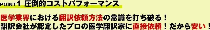 POINT1 圧倒的コストパフォーマンス!医学業界における翻訳依頼方法の常識を打ち破る!翻訳会社が認定したプロの医学翻訳家に直接依頼!だから安い!