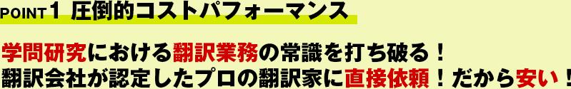 POINT1 圧倒的コストパフォーマンス!学問研究における翻訳業務の常識を打ち破る!翻訳会社が認定したプロの翻訳家に直接依頼!だから安い!
