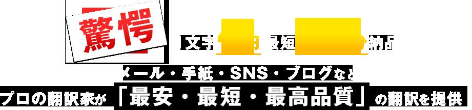 驚愕1文字4円から、最短30分納品!メール、手紙、SNS、ブログなどプロの翻訳家が最安、最短、最高品質の翻訳を提供!