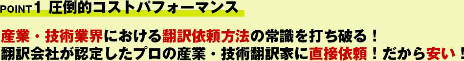 POINT1 圧倒的コストパフォーマンス!産業・技術業界における翻訳依頼方法の常識を打ち破る!翻訳会社が認定したプロの産業・技術翻訳家に直接依頼!だから安い!