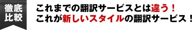 徹底比較 これまでの翻訳サービスとは違う!これが新しいスタイルの翻訳サービス!