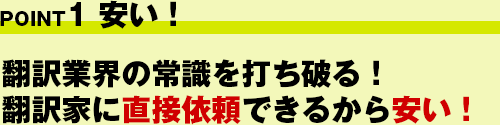 POINT1 安い!翻訳業界の常識を打ち破る!翻訳家に直接依頼できるから安い!