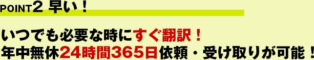 POINT2 早い!いつでも必要な時にすぐ翻訳!年中無休24時間365日依頼・訳文受取が可能!