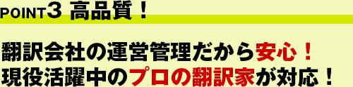 POINT3 高品質!翻訳会社の運営管理だから安心!現役活躍中のプロの翻訳家が対応!
