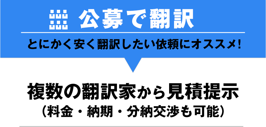 公募で翻訳